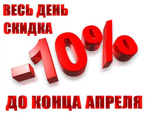 скидка 10% до конца апреля